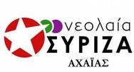 Νεολαία ΣΥΡΙΖΑ Αχαΐας: Το Πολυτεχνείο οδηγός και για το σήμερα