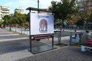 Πάτρα: Δράσεις - εκδηλώσεις για τον εορτασμό του Πολυτεχνείου