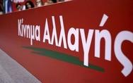 ΚΙΝΑΛ Αχαΐας: 'Το «Πολυτεχνείο» είναι εμβληματική επέτειος της Ελληνικής Δημοκρατίας'