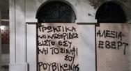 Επίθεση Ρουβίκωνα στο σπίτι της Αλεξίας Έβερτ