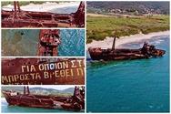 Το «Κόκκινο» Ναυάγιο της Λακωνίας: Πλοίο - φάντασμα ή θύμα οικονομικής αποτυχίας; (video)