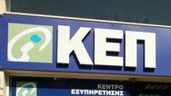 Άλλοι 41 Δήμοι και 47 Κέντρα Εξυπηρέτησης Πολιτών εντάσσονται στο myKEPlive