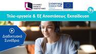 ΕΑΠ - 'Αξιοποίηση ψηφιακών τεχνολογιών για κατάρτιση, εκπαίδευση και εύρεση εργασίας'