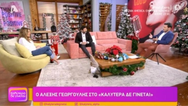Απίστευτος διάλογος Γεωργούλη με παρουσιαστή: «Αν έχεις λάθος εσύ να χάσεις τη δουλειά σου, να παραιτηθείς» (video)