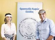 Η Ομοσπονδία Κωφών Ελλάδος για την Εθνική και Παγκόσμια Ημέρα Ατόμων με Αναπηρία