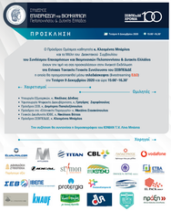Ανοικτή Εκδήλωση της Ετήσιας Γενικής Συνέλευσης του Συνδέσμου Επιχειρήσεων και Βιομηχανιών Πελοποννήσου και Δυτικής Ελλάδος