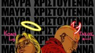 Tasos Xiarcho και Konnie Metaxa κάνουν... «Μαύρα Χριστούγεννα»  (video)