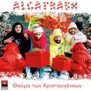 «Θαύμα Των Χριστουγέννων»: To νέο τραγούδι των Alcatrash