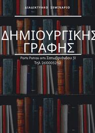Διαδικτυακό Σεμινάριο 'Το παραμύθι στην εκπαιδευτική διαδικασία' στο Parts - Patras Arts