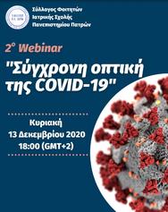 Webinar Συλλόγου Φοιτητών Ιατρικής Σχολής Πανεπιστημίου Πατρών: «Σύγχρονη Οπτική της Covid-19»
