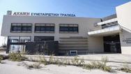 Πάτρα: Εκδόθηκε το βούλευμα του Συμβουλίου Πλημμελειοδικών για την Αχαϊκή Τράπεζα