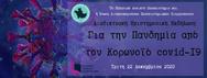 Διαδικτυακή Επιστημονική Εκδήλωση, για την Πανδημία από τον Κορωνοϊό Covid-19