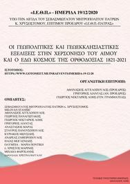 Διαδικτυακή Ημερίδα 'Οι Γεωπολιτικές και Γεωεκκλησιαστικές Εξελίξεις στην Χερσόνησο του Αίμου κι ο Εδώ Κόσμος της Ορθοδοξίας 1821-2021'