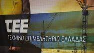 ΤΕΕ Δυτικής Ελλάδας - Ψήφισμα ενάντια στην τροπολογία για εγγραφή στους επαγγελματικούς φορείς αποφοίτους κολεγίων