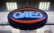 ΟΑΕΔ: 42.751 δικαιούχοι της ενίσχυσης των 400 ευρώ δεν έχουν υποβάλει ΙΒΑΝ - Νέα παράταση