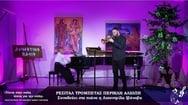 Πάτρα - Με ρεσιτάλ τρομπέτας συνεχίστηκαν οι διαδικτυακές συναυλίες του Δημοτικού Ωδείου (video)