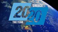 Οι εικόνες, τα πρόσωπα και τα γεγονότα που στιγμάτισαν το 2020, στην Ελλάδα (video)