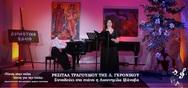 Πάτρα: Παρουσιάστηκε η συναυλία της Λίνας Γερονίκου για την ενότητα «Τέχνη στην Πόλη - Τέχνη για την Πόλη» (video)