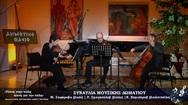 Πάτρα - Διαδικτυακή συναυλία Μουσικής Δωματίου από τους καθηγητές του Δημοτικού Ωδείου (video)