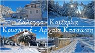 Ζάλογγο, Καμαρίνα & Κρυοπηγή στα λευκά - Ο ιστορικός χιονιάς του 2019 (video)