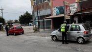 Κορωνοϊός: Παράταση έως τις 18/1 του «σκληρού» lockdown σε Ασπρόπυργο, Ελευσίνα, Κοζάνη και Κάλυμνο
