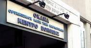 ΟΚΑΝΑ: Νέες προσλήψεις σε όλη τη χώρα