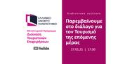 Διαδικτυακή Ημερίδα 'Παρεμβαίνουμε στο διάλογο για τον τουρισμό της επόμενης ημέρας' στο ΕΑΠ
