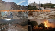 E.E.T.E.MΑχαΐας: Φυσικές Καταστροφές και Στελέχωση της Διεύθυνσης Αποκατάστασης Επιπτώσεων Φυσικών ΚαταστροφώνΔυτικής Ελλάδος