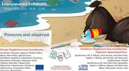Επιμορφωτική εκδήλωση «Ρύπανση από πλαστικά»