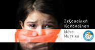 'Το Χαμόγελο του Παιδιού' - Σεξουαλική κακοποίηση:Ας μη «Μένει Μυστικό» η φρίκη που βιώνουν τα παιδιά