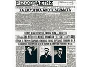Τα σημαντικότερα γεγονότα της 26ης Ιανουαρίου στο patrasevents.gr