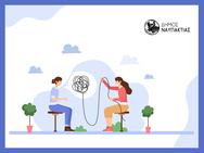 Μοριοδοτούμενο Επιμορφωτικό Πρόγραμμα «Ψυχολογία για Όλους» από τον Δήμο Ναυπακτίας και το Πανεπιστήμιο Αιγαίου