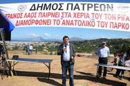 Δήμος Πατρέων: Η παραχώρηση του Ριγανόκαμπου δεν προσφέρεται για πολιτική εκμετάλλευση