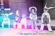 Οι «Μπούλες» κάνουν διαδικτυακά σουαρέ και ανεβάζουν το… πρώτο τους καρναβάλι!