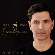 «Υπεράνθρωπος» το νέο τραγούδι του Σάκη Ρουβά (video)