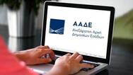 ΑΑΔΕ: Διόρθωση παλαιότερων δηλώσεων του Ε9