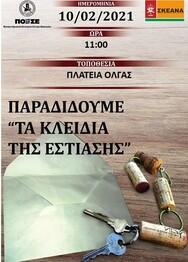 Πάτρα - ΣΚΕΑΝΑ: Συμβολική η διαμαρτυρία - παράδοσης των κλειδιών λόγω κορωνοϊού