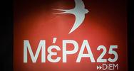 ΜέΡΑ25: 'Το κτίριο του ΕΟΠΠΥ Αιγίου να γίνει εμβολιαστικό κέντρο'