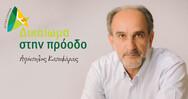 Δυτική Ελλάδα-Δικαίωμα στην Πρόοδο: 'Απόλυτη Δικαίωση της πρωτοβουλίας της παράταξής μας για το πρόγραμμα «Εξοικονομώ - Αυτονομώ»'