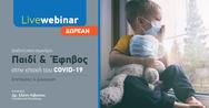 Διαδικτυακή Εκδήλωση «Παιδί & Έφηβος στην εποχή του COVID-19»