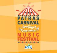 Το Patras Carnival Music Festival φέρνει το Καρναβάλι σπίτι σας