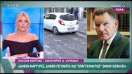 Ο Αλέξης Κούγιας έκλεισε το τηλέφωνο σε ενάμισι λεπτό στην εκπομπή της Κατερίνας Καινούργιου (video)