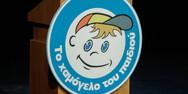 Χαμόγελο του Παιδιού - 15 προτάσεις για την πρόληψη και αντιμετώπιση της σεξουαλικής κακοποίησης παιδιών