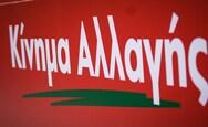 Κίνημα Αλλαγής - Ψηφιακές Περιοδείες στην Περιφέρεια Δυτικής Ελλάδας