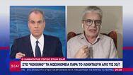 Χ. Γώγος: 'Για μία έως δύο εβδομάδες θα έχουμε πίεση στο σύστημα Υγείας' (video)