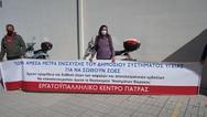 Ο Δήμος Πατρέων στον αγώνα για την ενίσχυση του Δημοσίου Συστήματος Υγείας