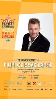Το Patras Carnival Music Festival μας καλεί να γιορτάσουμε την Τσικνοπέμπτη με τον Γιώργο Βελισσάρη