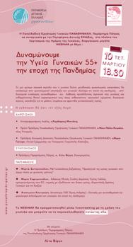 Δυτική Ελλάδα: Μια ενδιαφέρουσα ενημερωτικήημερίδα στα πλαίσια του Εορτασμού της Ημέρας της Γυναίκας