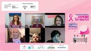 Μεγάλο το ενδιαφέρον για τη διαδικτυακή ημερίδα για τον καρκίνο του μαστού από τη ΔΗ.Κ.ΕΠ.Α. και το Άλμα Ζωής