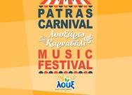 Johnny Andriopoulos & Banda Patrinella έρχονται να χαρίσουν ένα ιδιαίτερο πάρτι στο Patras Carnival Music Festival